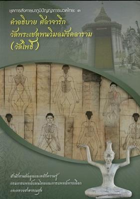 ชุดการสังคายนาภูมิปัญญาการนวดไทย ๓ : คำอธิบายศิลาจารึกวัดพระเชตุพนวิมลมังคลาราม (วัดโพธิ์)