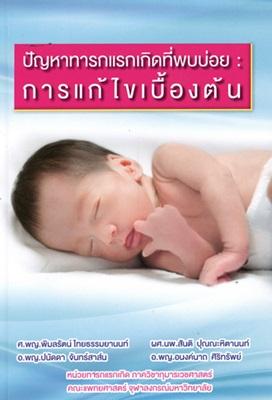 ปัญหาทารกแรกเกิดที่พบบ่อย : การแก้ไขเบื้องต้น