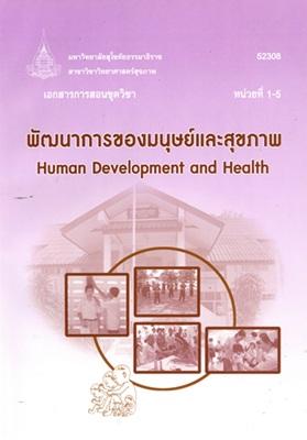 เอกสารการสอนชุดวิชา พัฒนาการของมนุษย์และสุขภาพ หน่วยที่ 1-5